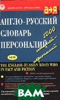Англо-русский словарь персоналий  Ермолович Д.И. купить
