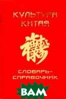 Культура Китая: Словарь-справочник  Ткаченко Г. купить