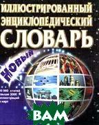 Новый иллюстрированный энциклопедический словарь  Бородулин В.И. купить