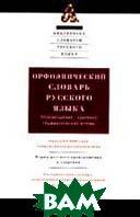 Орфоэпический словарь русского языка: Произношение, ударение, грамматические формы  Сборник купить