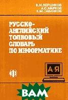 Русско-английский толковый словарь по информатике  Першиков В.И купить