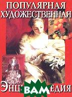 Популярная художественная энциклопедия в 2 томах.  Сборник купить