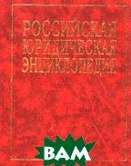 Российская юридическая энциклопедия  Сборник купить