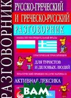 Русско-греческий и греческо-русский разговорник  Соколюк В.Г. купить
