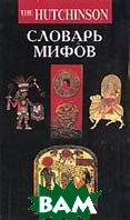Словарь мифов  Сборник купить