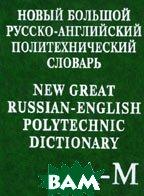 Новый большой русско-английский политехнический словарь: В 2 т.   Чакалов Г. купить