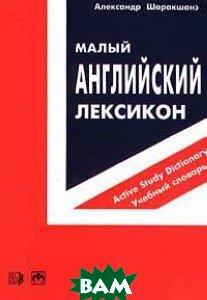 Малый английский лексикон: Англо-русский словарь  Шаракшанэ А.А. купить