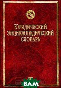 Юридический энциклопедический словарь  Под редакцией Крутских В.Е. купить