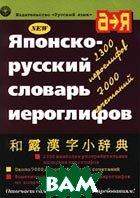 Японско-русский словарь иероглифов  Н. Д. Неверова, Р. Б. Ноздрева, Т. А. Розанова, Т. И. Тарасова  купить