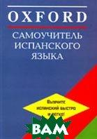 Самоучитель испанского языка (+2 касс.)  Хименес П., Веселова Р.А. купить