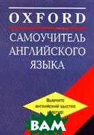 Самоучитель английского языка (+2 касс.)  Тилби С., Захаров К.П. купить