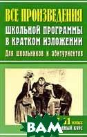 Все произведения школьной программы в кратком изложении  О. И. Чапова, Н. А. Артемьева, Л. В. Подшивалова купить
