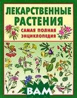 Лекарственные растения. Самая полная энциклопедия  Лебеда А. Ф. купить
