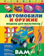 Автомобили и оружие. Модели для мальчиков. Серия: Сделай сам любимые игрушки  В. В. Выгонов, С. В. Столярова купить
