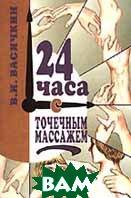 24 часа с точечным массажем  Васичкин В.  купить
