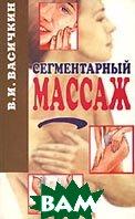 Пособие по сегментарному массажу  Васичкин В.И. купить