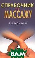 Справочник по массажу  Васичкин В.И. купить