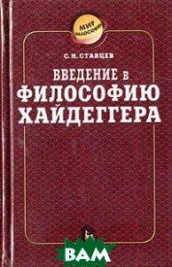 Введение в философию Хайдеггера  С. Н. Ставцев  купить
