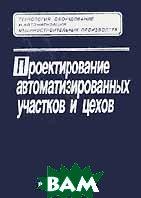 Проектирование автоматизированных участков и цехов  Под редакцией Соломенцева Ю.М. купить