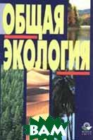 Общая экология: Учебник для вузов  Степанковских А.С. купить