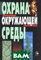 Охрана окружающей среды: Учебник для вузов  Степановских А.С. купить