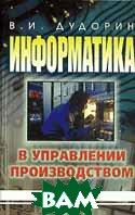 Информатика в управлении производством. Учебник  Дудорин В.И. купить