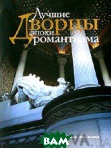 Лучшие Дворцы эпохи Романтизма  Вальтер М. купить