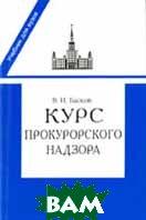 Курс прокурорского надзора  Басков В.  купить