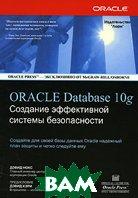 Oracle DATABASE 10g Создание эффективной системы безопасности.  Нокс Д.  купить