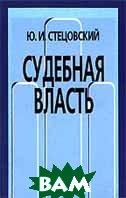 Судебная власть  Стецовский Ю.  купить