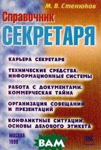 Справочник секретаря  Стенюков М.В. купить