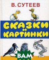 Сказки и картинки   Сутеев В.Г. купить