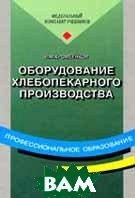 Оборудование хлебопекарного производства: Учебник для начального профессионального образования  Хромеенков В.  купить