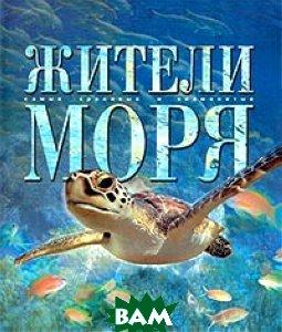Жители моря  Аксенова М. купить