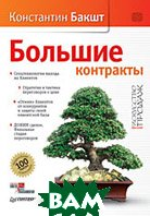Большие контракты   Бакшт Константин Александрович  купить