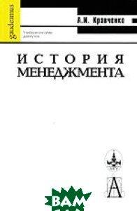 История менеджмента. 8-е издание  Кравченко А.И. купить