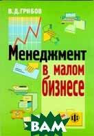 Менеджмент в малом бизнесе 2-е издание  Грибов В.Д. купить