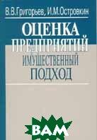 Оценка предприятий: Имущественный подход   В.В.Григорьев, И.М.Островкин купить