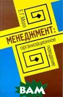 Менеджмент: организационное поведение  Молл Е.Г. купить