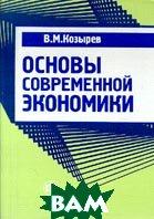 Основы современной экономики  Козырев В.М. купить
