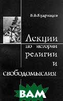 Лекции по истории религии  Кудрявцев В. купить