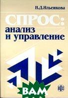 Спрос Анализ и управление  Ильенкова Н.Д. купить