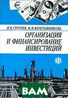 Организация и финансирование инвестиций, 2-е изд. ,перераб. и доп.  Сергеев И.В. купить