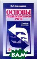 Основы управленческого учета  Кондратова И.Г. купить