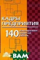 Кадры предприятия. 140 общеотраслевых профессий рабочих: Практическое пособие   купить