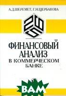 Финансовый анализ в коммерческом банке  Шеремет А.Д., Щербакова Г.Н. купить