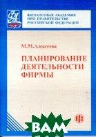 Планирование деятельности фирмы  Алексеева М.М. купить