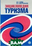 Энциклопедия туризма  Зорин И.В., Квартальнов В.А. купить