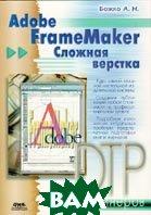 Adobe FrameMaker. Сложная верстка. Серия «Для дизайнеров»   Божко А.Н. купить