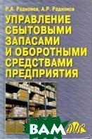 Управление сбытовыми запасами и оборотными средствами предприятия  Р.А.Радионов, А.Р.Радионов купить